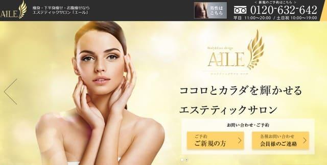 AILE(エール)公式サイトの画像