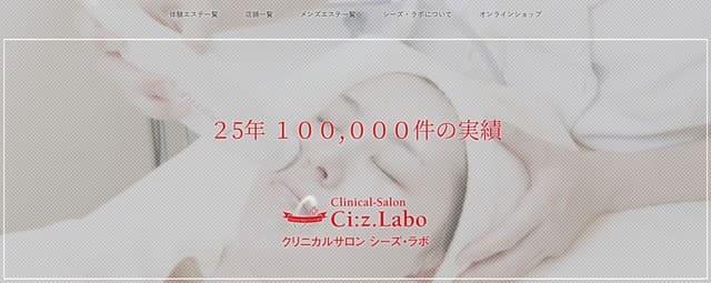 シーズラボ公式サイト画像