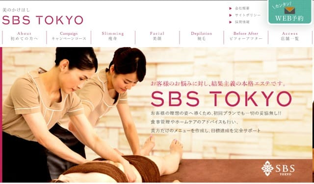 SBS TOKYOの公式サイト画像