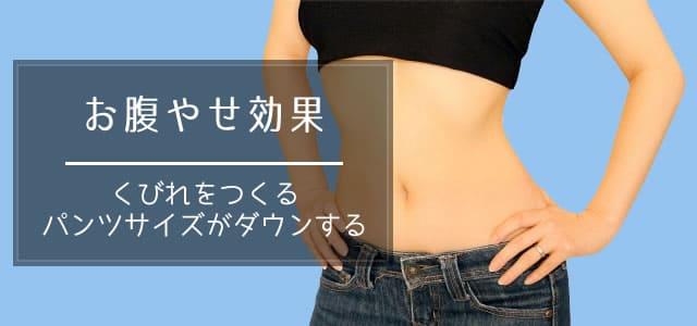 キャビテーションでくびれを作る。ジーンズやスカートのサイズダウンに。