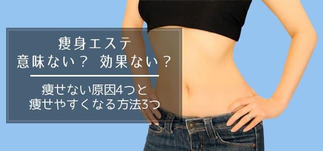 痩身エステは意味ない?効果ない?痩せない原因4つと痩せやすい方法3つ