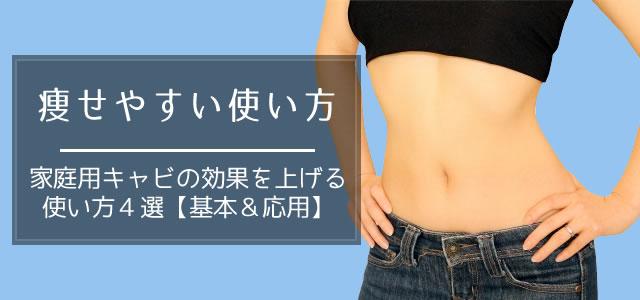 家庭用キャビテーションで痩せやすくなる使い方(基本と応用)4選