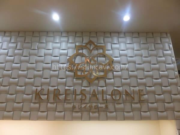 キレイサローネエントランスホールの画像