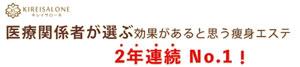 キレイサローネ公式サイトイメージ画像